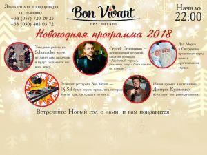 Новый 2018 Год в ресторане Bon Vivant!