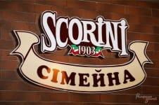 Пиццерия Scorini Семейная кофейня-пиццерия  kharkov