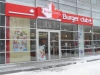 Фастфуд-Burger CLUB ТМ ресторан быстрого питания на Отокара Яроша