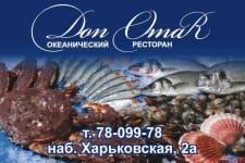 Ресторан Don Omar океанический ресторан Харьков