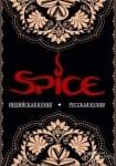 Кафе Spice кафе Харьков