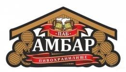 Паб Амбар Паб Харьков