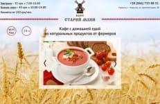 Кафе Старий млин Харьков