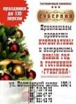 Ресторан-отель Губерния - гостиничный комплекс бизнес класс Харьков