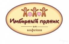 Кофейня Имбирный пряник Харьков
