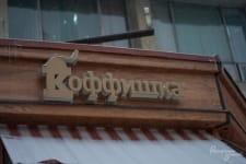 coffee point Коффишка (кофемолка) Харьков