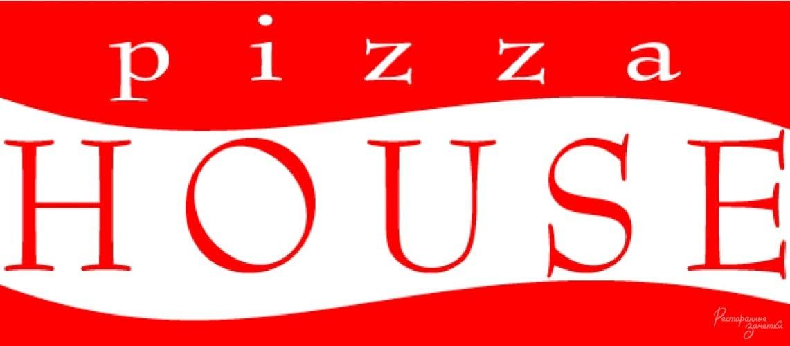 Пицца house доставка пиццы