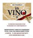 Винный бутик In Vino на Новгородской Харьков