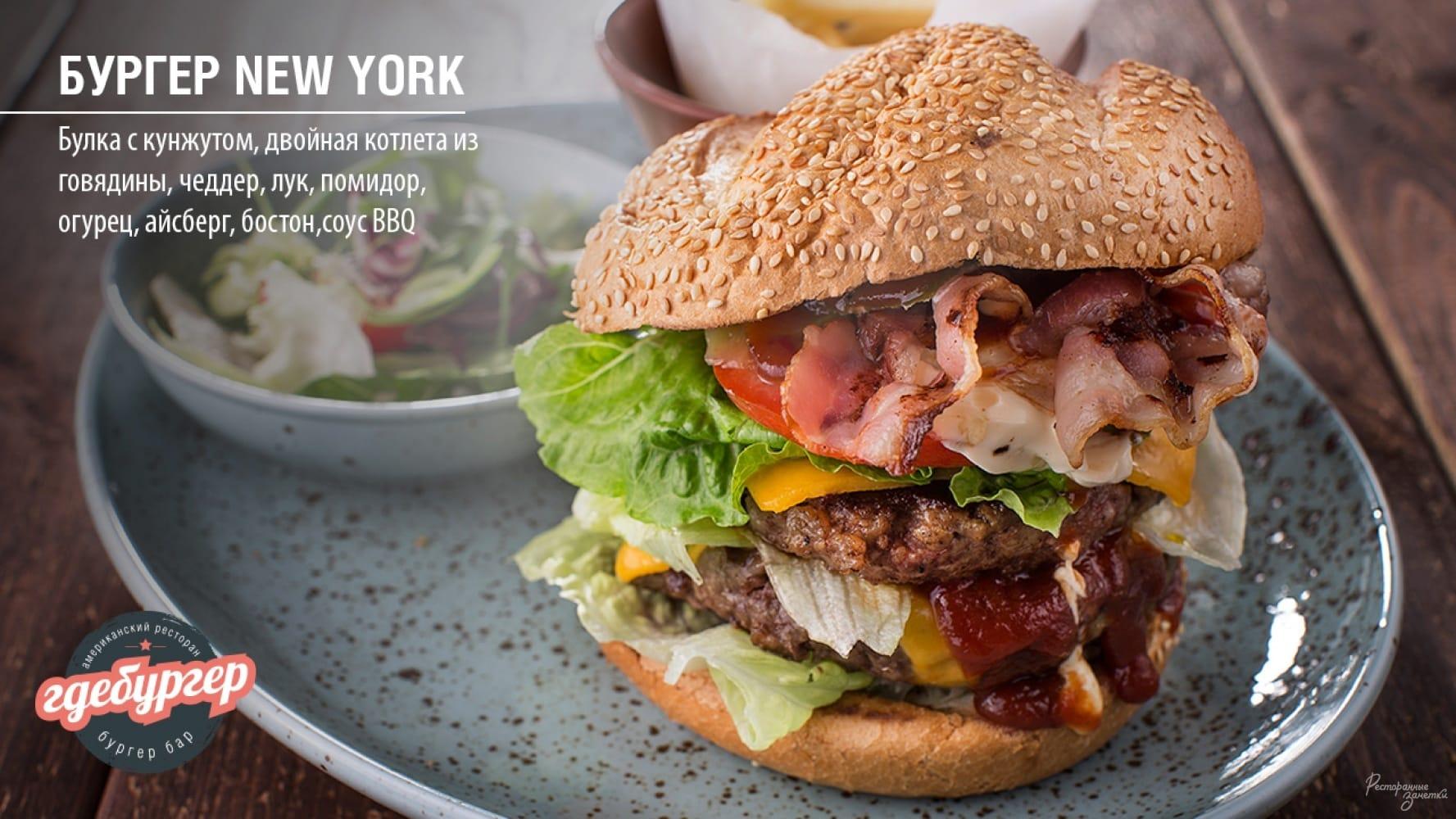 Гдебургер Американский ресторан бургер-бар