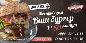 Ресторан Гдебургер Американский ресторан бургер-бар Харьков