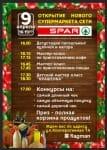 супермаркет SPAR на Кооперативной Харьков