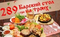 Ресторан Перец ресто-пати-бар Харьков
