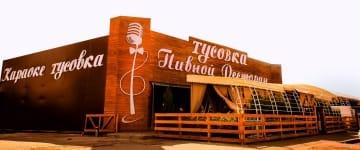 Пивной ресторан ТУСОВКА Пивной ресторан Харьков