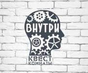 Квест центр ВНУТРИ Квест-пространство Харьков