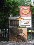Ресторан Якитория на Стекляшке Харьков