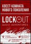 Квест центр LOCKOUT QUEST ADVENTURES Харьков