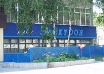 Кафе ЭЛЕКТРОН Харьков