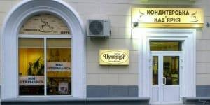 Кофейня - кондитерская Перша Цукерня Слобожанщини на Поэзии Харьков