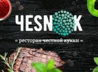 Ресторан Чesnok/ Чеснок Харьков