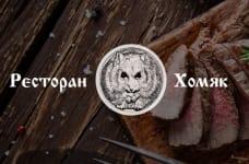 Ресторан Хомяк безлимитный ресторан Харьков