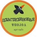 Арт-кафе Пластилиновая vorona арт-cafe Харьков