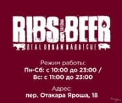 Паб-RIBS AND BEER