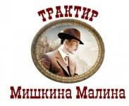 Трактир Мишкина малина Харьков