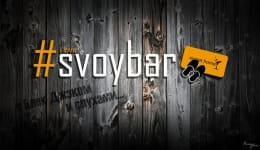 Бар #svoybar #свойбар Харьков