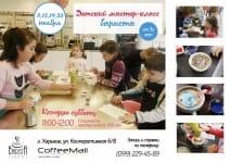 Кофейня Speciality Center CoffeeMall Харьков