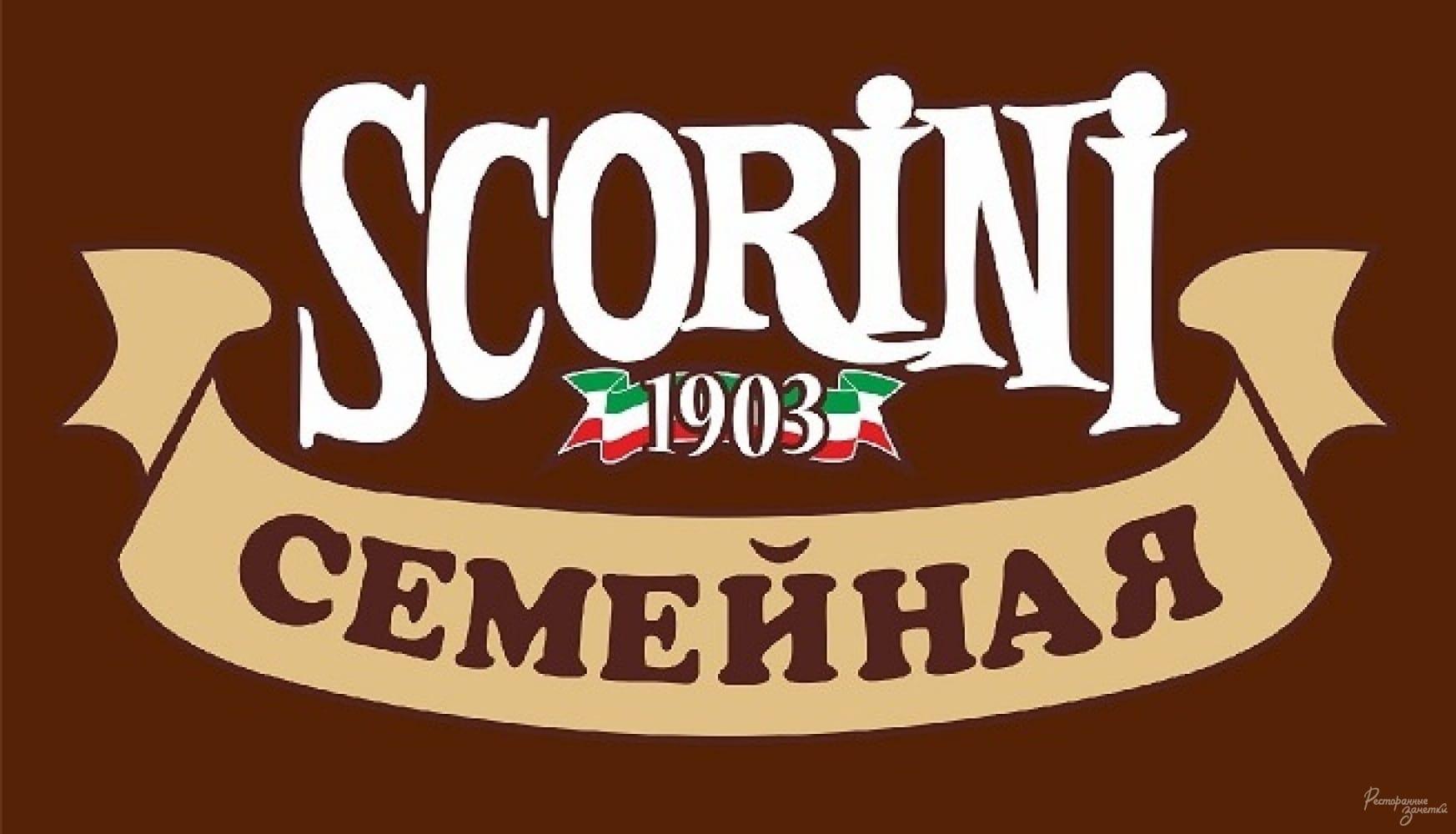 Пиццерия Scorini Семейная кофейня-пиццерия в ТРЦ Украина, Харьков