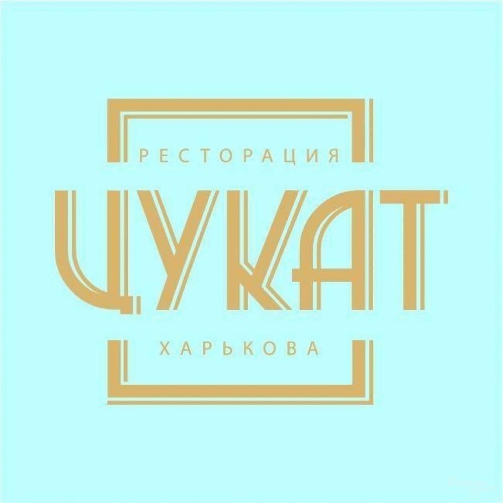 Ресторан Цукат, Харьков