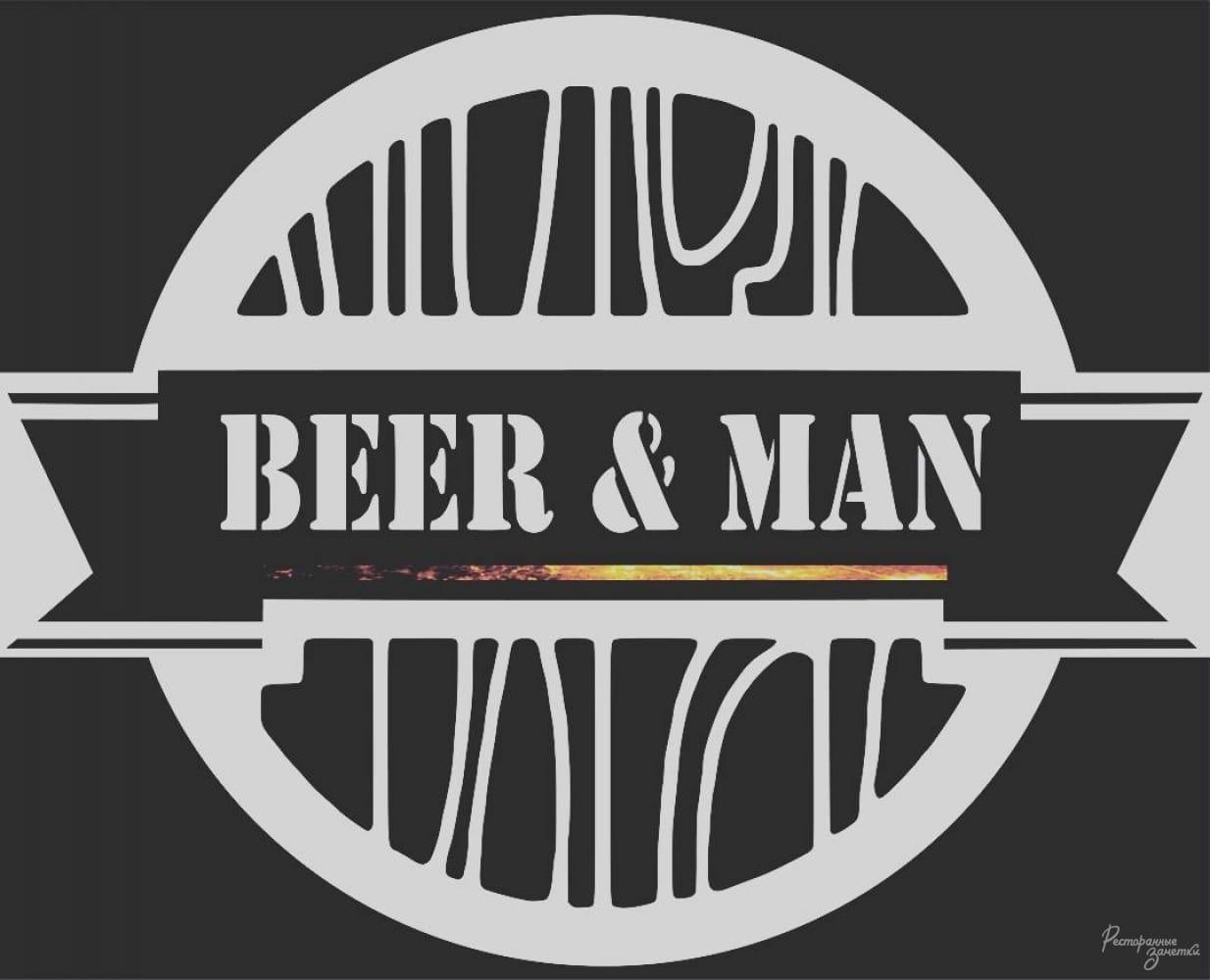 Бар Beer & Man, Харьков