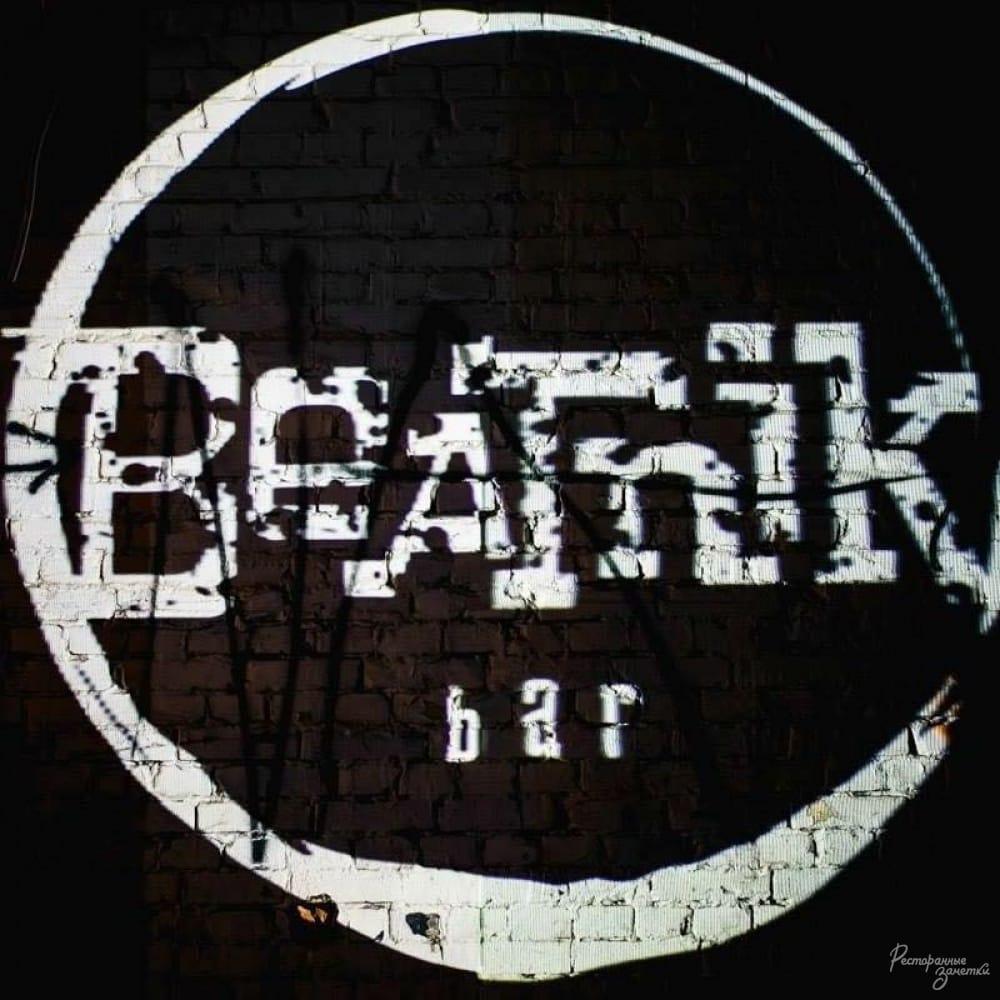Бар Beatnik bar, Харьков