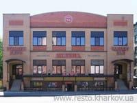 Ресторан МИЛЕНА Харьков