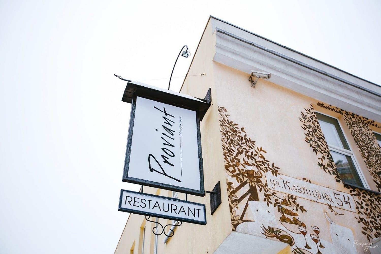 Ресторан Proviant, Харьков