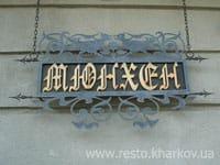 Пивной ресторан МЮНХЕН Харьков