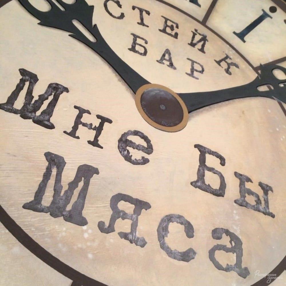 стейк бар Мне Бы Мяса 2, Харьков