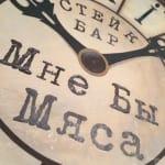 стейк бар Мне Бы Мяса 2 Харьков