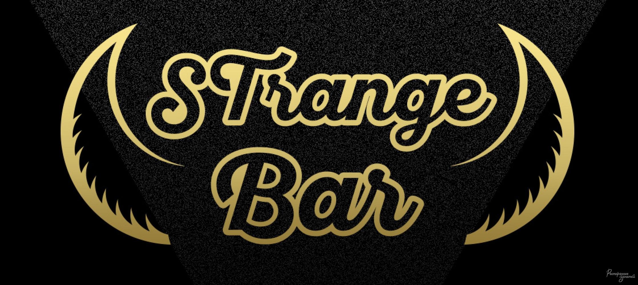 Бар STrange Bar, Харьков