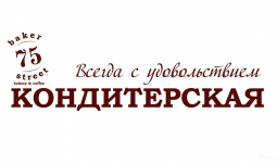 Кондитерская Baker 75 Street на Сумской Харьков