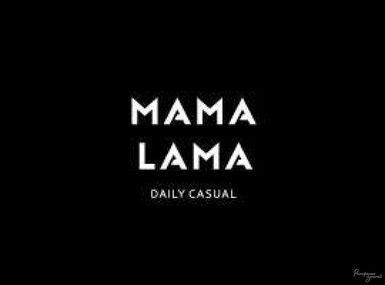 Ресторан MAMA LAMA daily casual