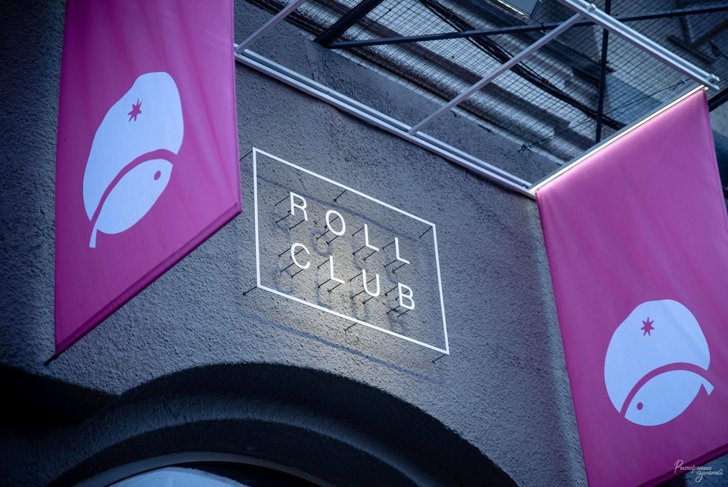 Ресторан Roll-club ресторан, Харьков
