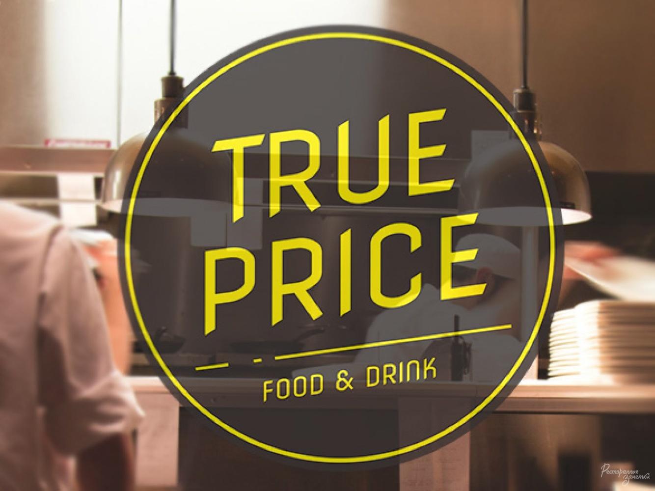 Ресторан True Price food & drink ресторан честных цен, Харьков