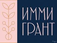 Кафе IMMIGRANT fine diner Харьков
