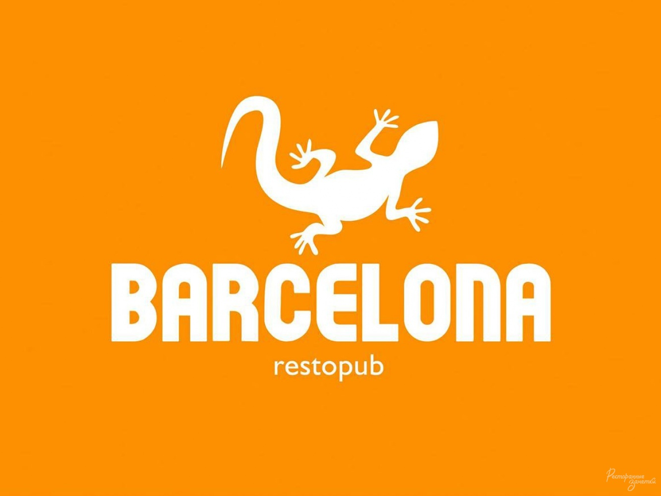 restopub Barcelona Restopub, Харьков