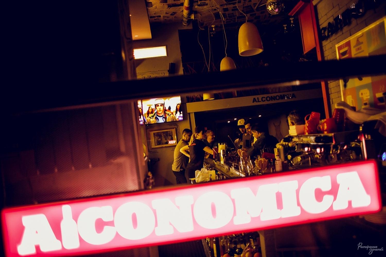 Бар Alconomica bar, Харьков