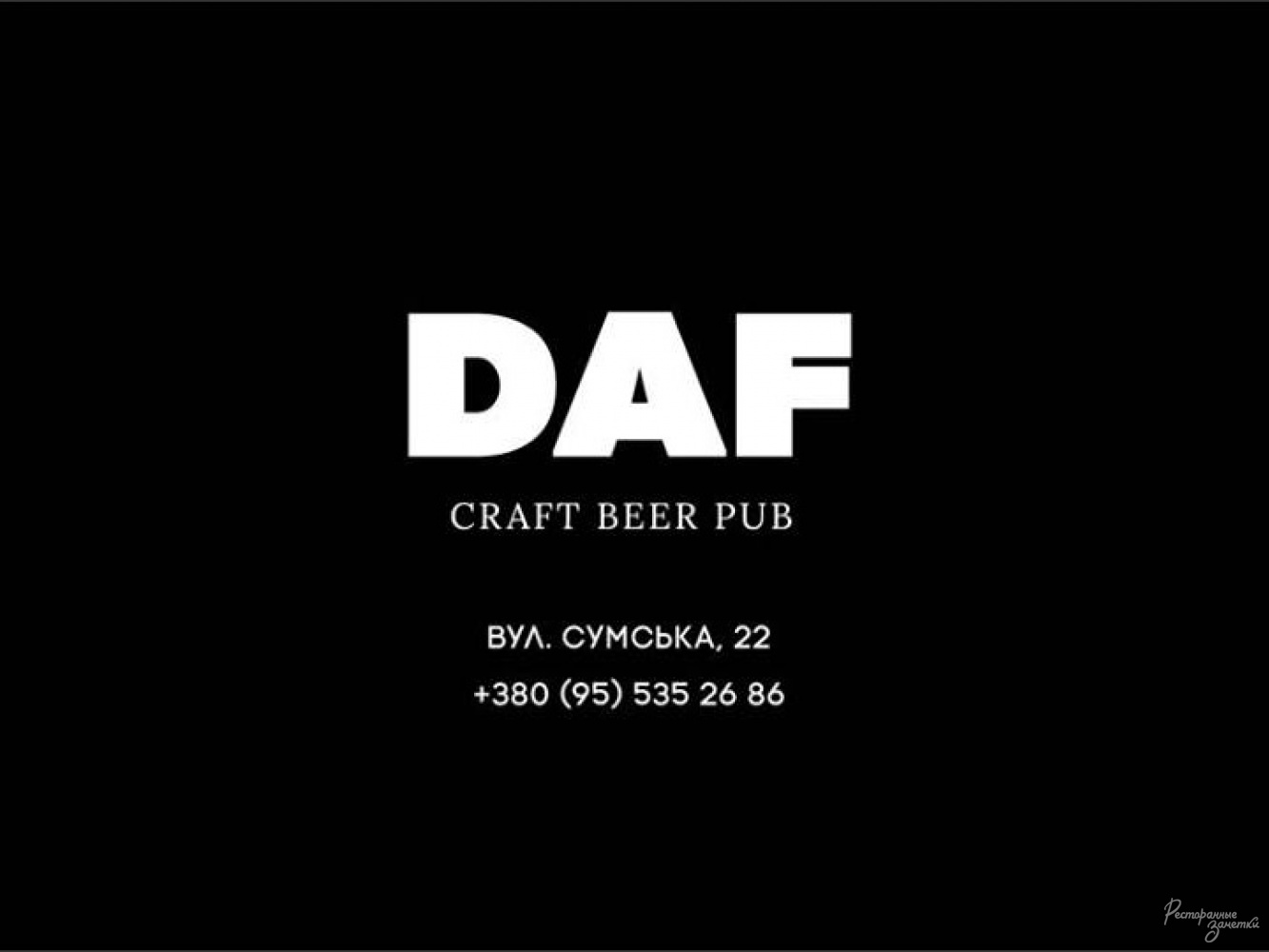 Паб DAF Craft Beer Pub, Харьков