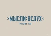 Ресторан Мысли вслух Харьков