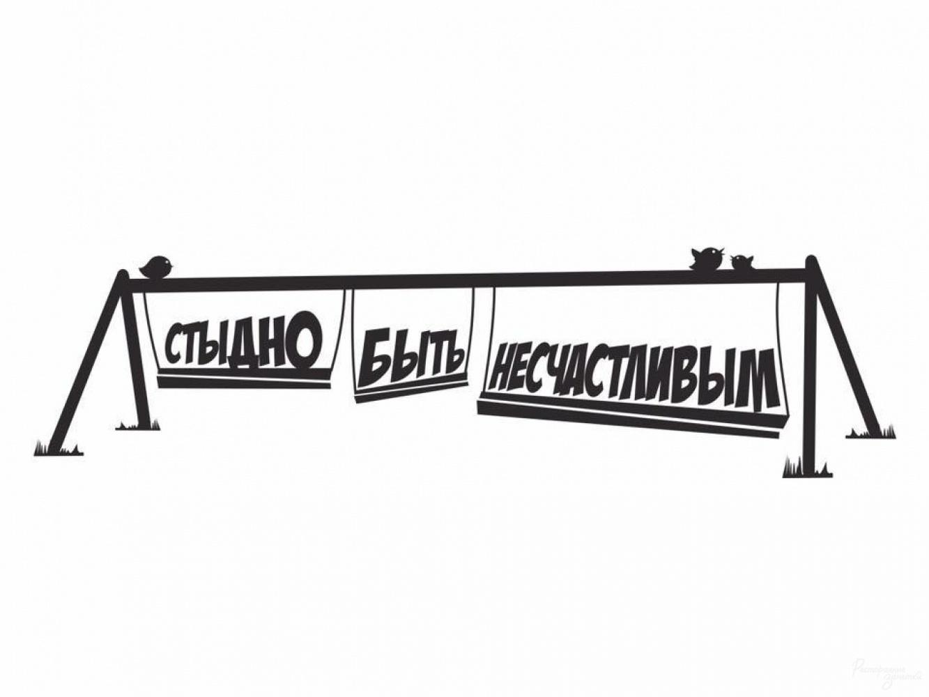 Ресторан Стыдно быть несчастливым, Харьков