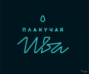 Бар Плакучая Ива Харьков
